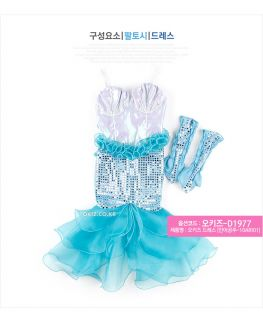 Hyundai Hmall Korea Children Kids Girl Mermaid Dress Halloween Costume Party