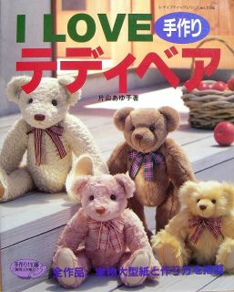 I Love Teddy Bear Japanese Handmade Craft Pattern Book